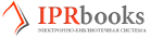 Электронно-библиотечная система IPRbooks